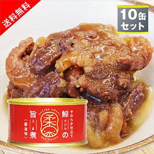【送料無料】木の屋石巻水産 鯨の旨煮缶詰(醤油味)10缶セット