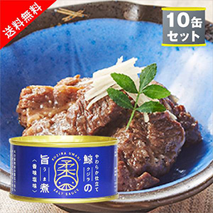 【送料無料】木の屋石巻水産 鯨の旨煮缶詰(香味塩味)10缶セット