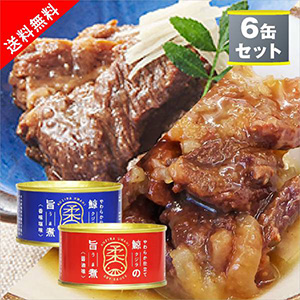 【送料無料】木の屋石巻水産 鯨の旨煮缶詰(醤油味3缶/香味塩味3缶)6缶セット
