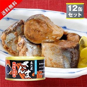 【送料無料】木の屋石巻水産 さんま缶詰 みそ甘辛煮12缶セット