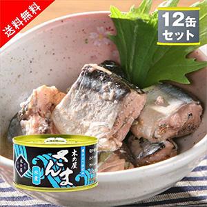 【送料無料】木の屋石巻水産 さんま缶詰 水煮12缶セット