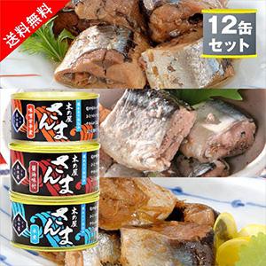 【送料無料】木の屋石巻水産 さんま缶詰 (醤油味付け4缶/みそ甘辛煮4缶/水煮4缶)12缶セット