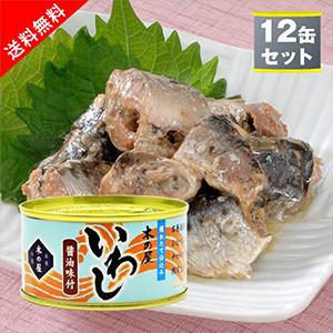【送料無料】木の屋石巻水産 いわし缶詰 醤油味付け12缶セット