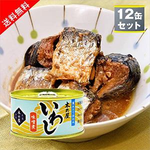 【送料無料】木の屋石巻水産 いわし缶詰 味噌煮12缶セット