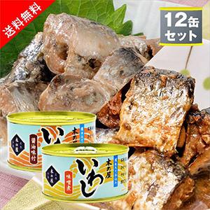 【送料無料】木の屋石巻水産 いわし缶詰(醤油味付け6缶/味噌煮6缶)12缶セット