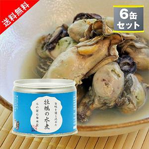 【送料無料】木の屋石巻水産 牡蠣水煮缶詰6缶