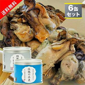 【送料無料】木の屋石巻水産 牡蠣缶詰(燻製油漬け3缶/水煮3缶)6缶