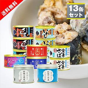 【送料無料】木の屋石巻水産 木の屋人気缶詰食べ比べセット13種