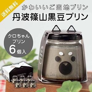 【送料無料】丹波篠山黒豆プリン(6個入)クロちゃんセット