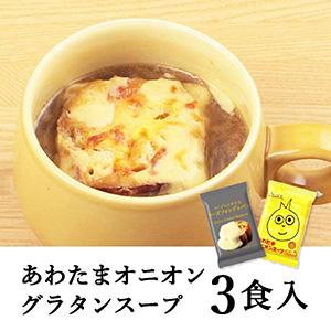 うんと健康 あわたまオニオングラタンスープ 3食セット