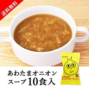 【送料無料】メール便 うんと健康 あわたまオニオンスープ 10食セット