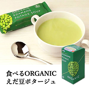 食べるORGANIC(えだ豆ポタージュ) 3食セット