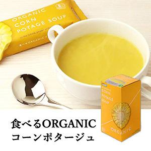 食べるORGANIC(コーンポタージュ) 3食セット
