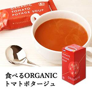 食べるORGANIC(トマトポタージュ) 3食セット