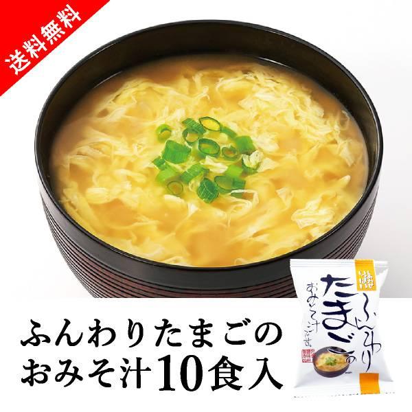 【送料無料】メール便 しあわせいっぱい ふんわりたまごのおみそ汁 10食セット