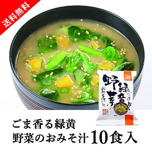 【送料無料】メール便 しあわせいっぱい ごま香る緑黄野菜のおみそ汁 10食セット