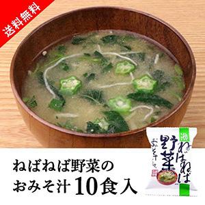 【送料無料】メール便 しあわせいっぱい ねばねば野菜のおみそ汁 10食セット