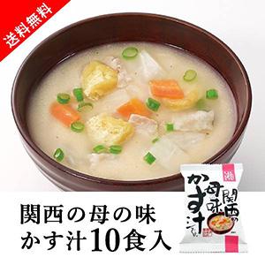 【送料無料】メール便 しあわせいっぱい 関西の母の味かす汁 10食セット