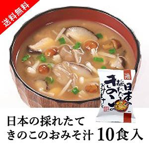 【送料無料】メール便 しあわせいっぱい 日本の採れたてきのこのおみそ汁 10食セット
