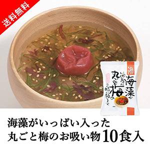 【送料無料】メール便 しあわせいっぱい 海藻がいっぱい入った丸ごと梅のお吸い物 10食セット