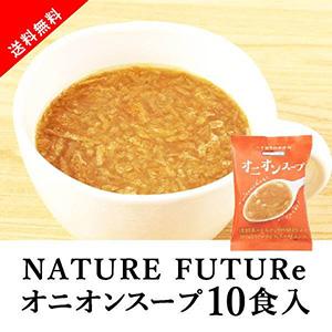 【送料無料】メール便 Nature Future オニオンスープ 10食セット