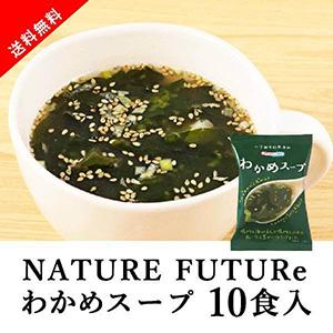 【送料無料】メール便 Nature Future わかめスープ 10食セット