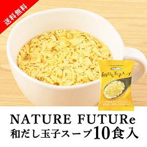 【送料無料】メール便 Nature Future 和だし玉子スープ 10食セット