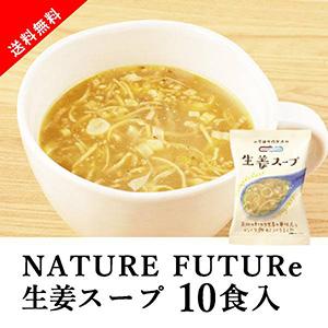 【送料無料】メール便 Nature Future 生姜スープ 10食セット