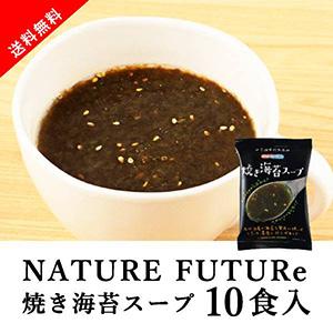 【送料無料】メール便 Nature Future 焼き海苔スープ 10食セット
