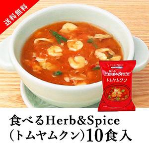 【送料無料】メール便 食べるHerb&Spice(トムヤムクン) 10食セット