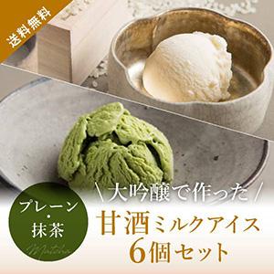 【送料無料】甘酒お茶ミルクアイス6個セット(プレーン/抹茶)