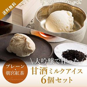 【送料無料】甘酒お茶ミルクアイス6個セット(プレーン/朝宮紅茶)