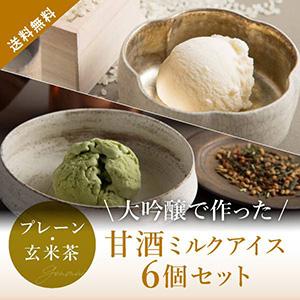 【送料無料】甘酒お茶ミルクアイス6個セット(プレーン/玄米茶)