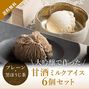 【送料無料】甘酒お茶ミルクアイス6個セット(プレーン/黒ほうじ茶)