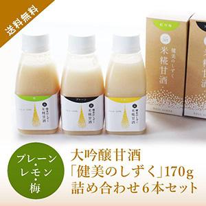 【送料無料】大吟醸甘酒「健美のしずく」170gプレーン、レモン、梅3種詰め合わせ6本セット