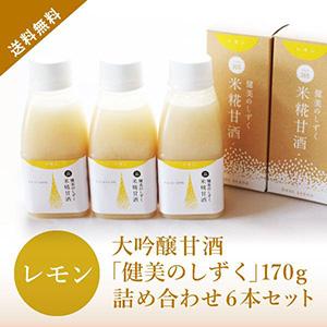 【送料無料】大吟醸甘酒「健美のしずく」170gレモン6本セット