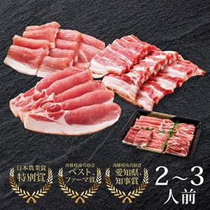 【送料無料】あいぽーく BBQセットB 2〜3人前(560g)