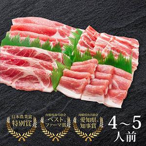 【送料無料】あいぽーく BBQセット 4〜5人前(1kg)