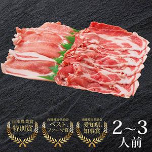 【送料無料】あいぽーく 豚しゃぶセット 2〜3人前(430g)