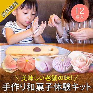 【送料無料】練り切りキット(12個入り)