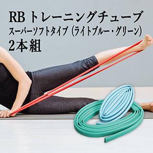 RBトレーニングチューブスーパーソフトタイプ(ライトブルー・グリーン)2本組