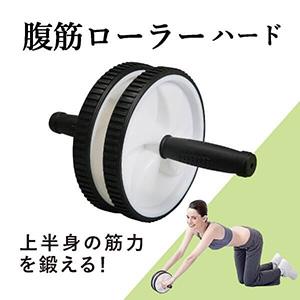 腹筋ローラー ハード(ワイドスペーサー付)