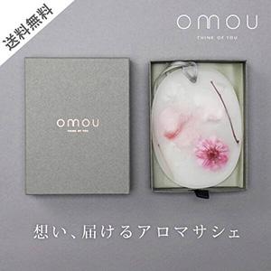 【送料無料】omou おしゃれな芳香剤アロマサシェ 美人フランキンセンス