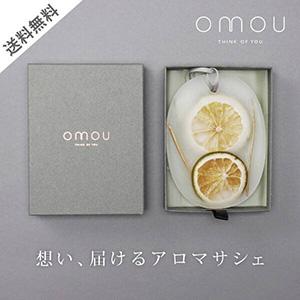 【送料無料】omou おしゃれな芳香剤アロマサシェ 穏やかベルガモット
