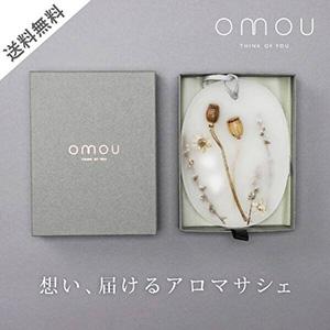 【送料無料】omou おしゃれな芳香剤アロマサシェ いたわりラベンダー