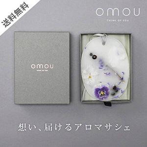 【送料無料】omou おしゃれな芳香剤アロマサシェ デトックスジュニパー