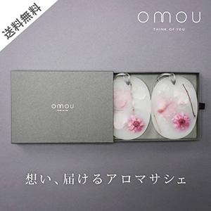 【送料無料】omou おしゃれな芳香剤アロマサシェ 美人フランキンセンス2個セット