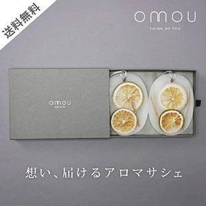 【送料無料】omou おしゃれな芳香剤アロマサシェ 穏やかベルガモット2個セット