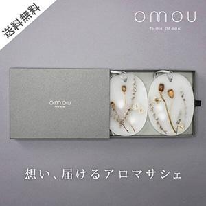 【送料無料】omou おしゃれな芳香剤アロマサシェ いたわりラベンダー2個セット