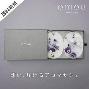 【送料無料】omou おしゃれな芳香剤アロマサシェ デトックスジュニパー2個セット